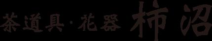 茶道具・花器 柿沼